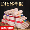 DIY hand-made postal model material ice cream stick popsicle stick ice cream sticks wooden sticks multi-model shipping