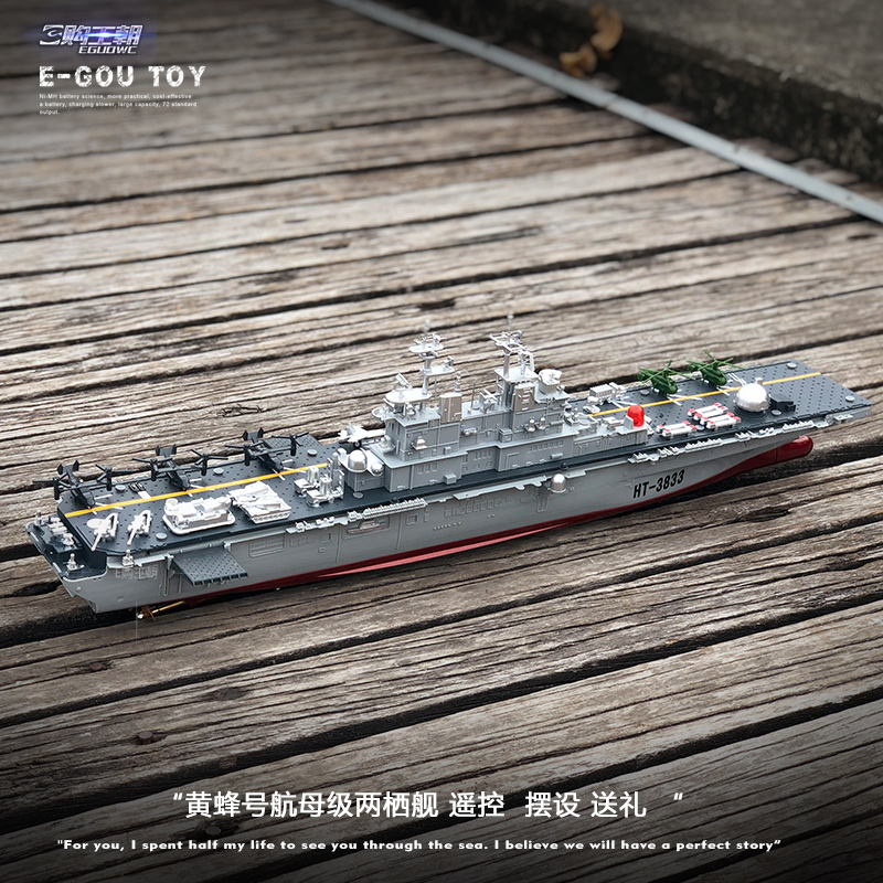 American wasp amphibious assault ship 2 4G RC boat Remote control warship  warship model speedboat Battleship model
