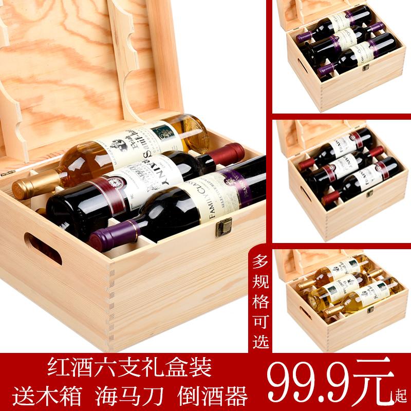 法国红酒套餐进口甜红原酒干白组合木盒葡萄酒整箱送礼六支干红装