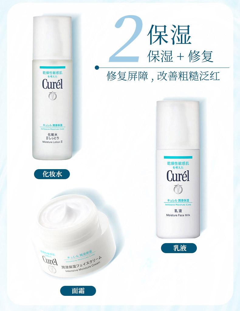 【保税】日本鬆本清珂润保湿化妆水乳液润浸保湿霜件套装详细照片