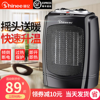 Saiyi warm fan home heating and warm two-purpose small bedroom speed microphone mini electric heating office dormitory hot air
