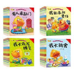 40本儿童绘本0-3岁儿童书籍3-6周岁中班大班语言训练情商0-3-4-5-6-7岁宝宝课外书幼儿园睡前小人书漫画故事书启蒙早教书有声读物