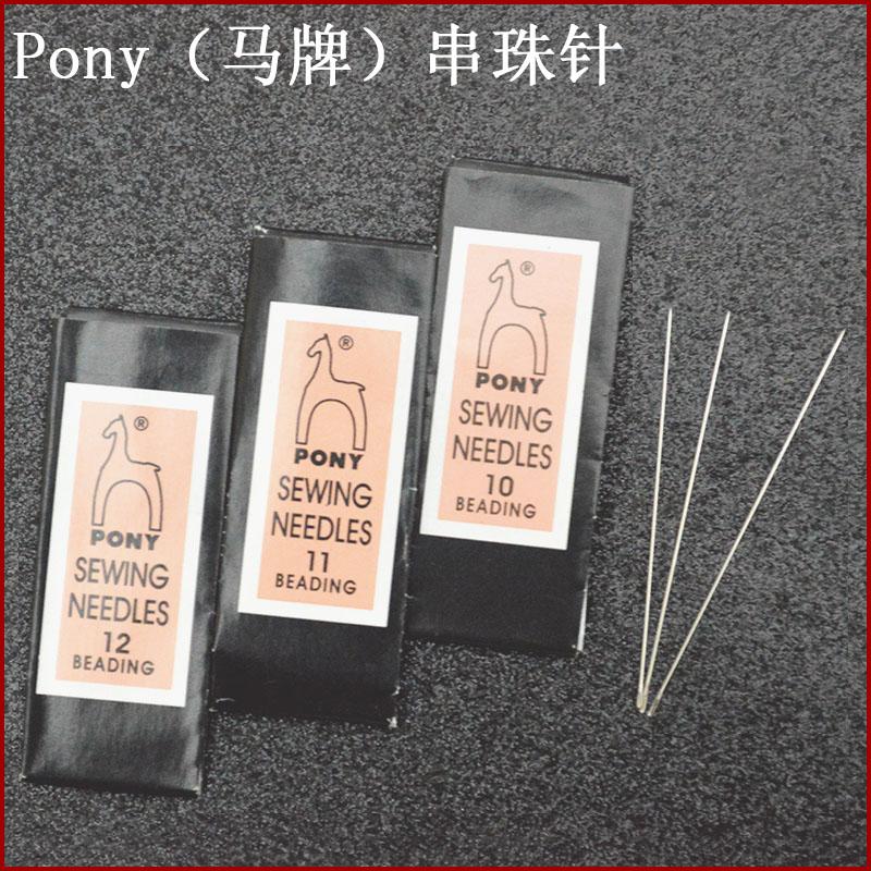 PONY马牌印度进口工具专用针1.5mm可穿过25枚入DIY串珠材料