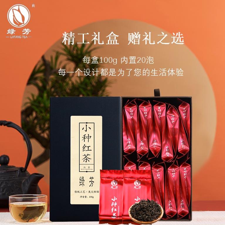 【绿芳】正山小种高山红茶礼盒装100g*2盒