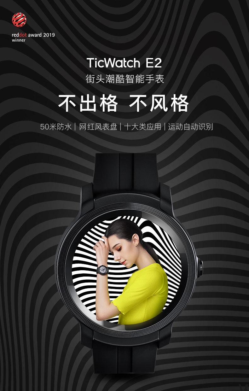 感受一下TicWatch E2智能运动手表怎么样??使用质量反馈好吗,用后评价