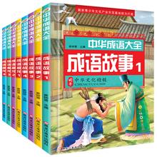 【经典成语】中华成语故事大全4册
