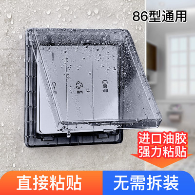 Type 86 switch self-adhesive waterproof cover Yuba switch ultra-thin household waterproof box bathroom socket splash box