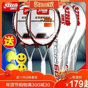 红双喜网球拍套装正品男女士单人专业训练儿童初学比赛双人拍套装