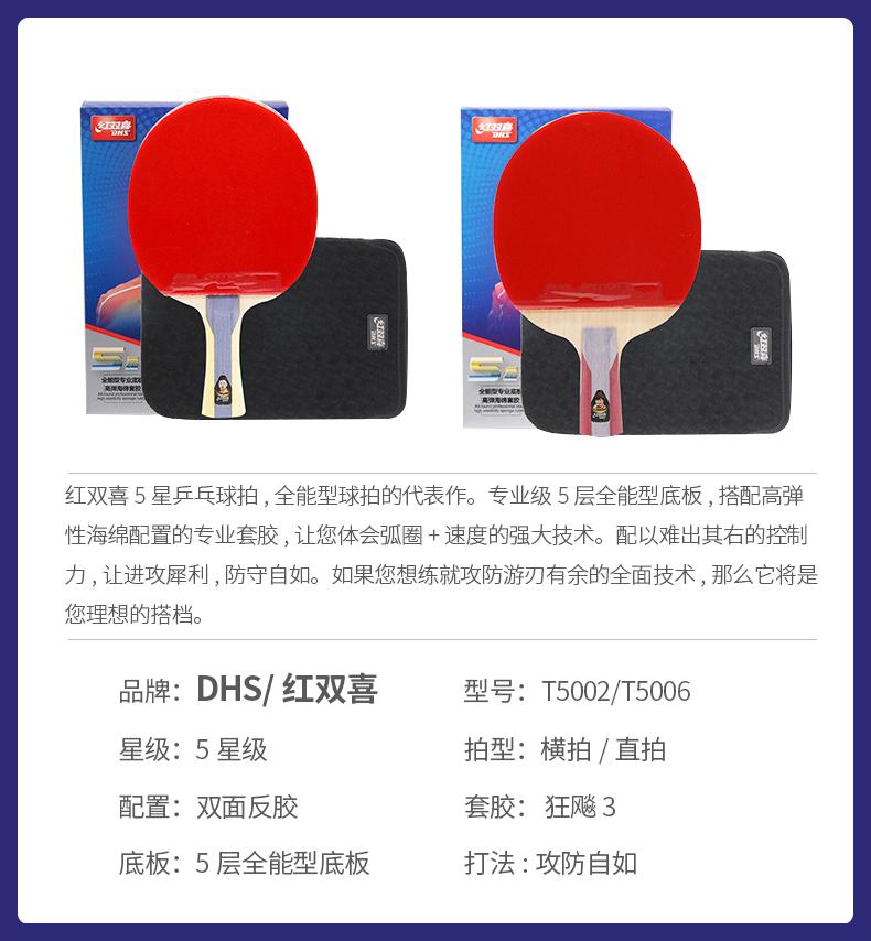 红双喜六星乒乓球拍进攻型专业型正品星狂飙横拍直拍单拍详细照片