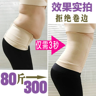 Because of the birth of the abdomen, a female thin waist thin body reduction belly waist fat MM plus fertilizer XL 200 kg plastic clothes