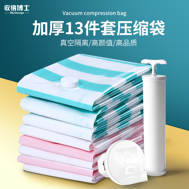 Extraction vacuum compression bag storage bag cotton quilt clothing finishing bag quilt down jacket cotton clothes bag large