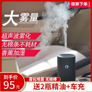 Ultrasonic atomization car humidifier spray car with small USB aroma diffuser essential oil diffuser in addition to odor