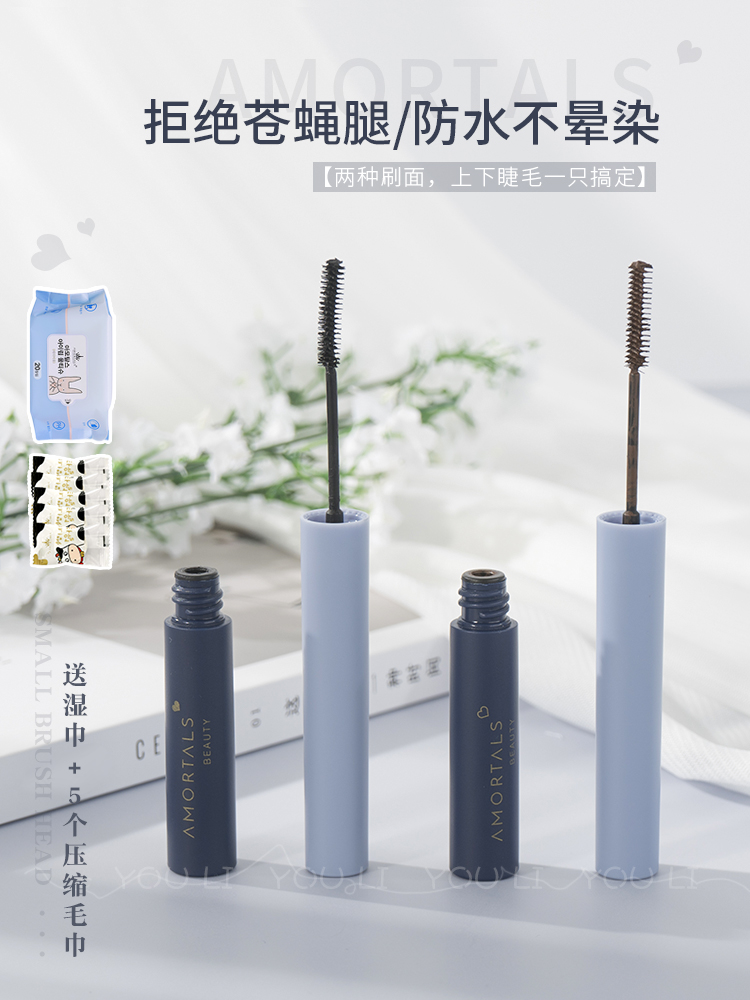 Ermu nho mascara nữ không thấm nước mảnh mai uốn cong đầu nhỏ cực kỳ tốt và không nở Qi khuyên Li Jiaer Mu Bồ Đào Nha - Kem Mascara / Revitalash