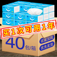40 pumping paper FCL wholesale package discerning Family Pack baby wipes sanitary napkins Kleenex home affordable loaded