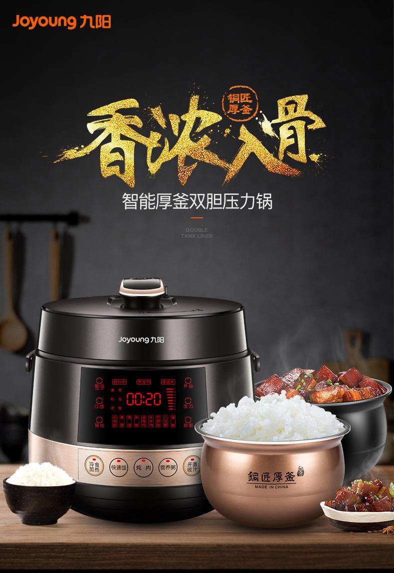 九阳 Y-50C80 家用双胆智能电压力锅 5L 天猫优惠券折后¥259包邮(¥309-50)