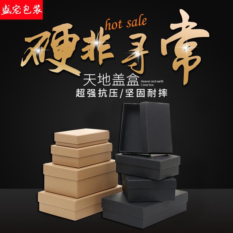 礼品盒长方形牛皮纸盒子围巾礼物打底裤包装黑色DIY礼盒定制批发