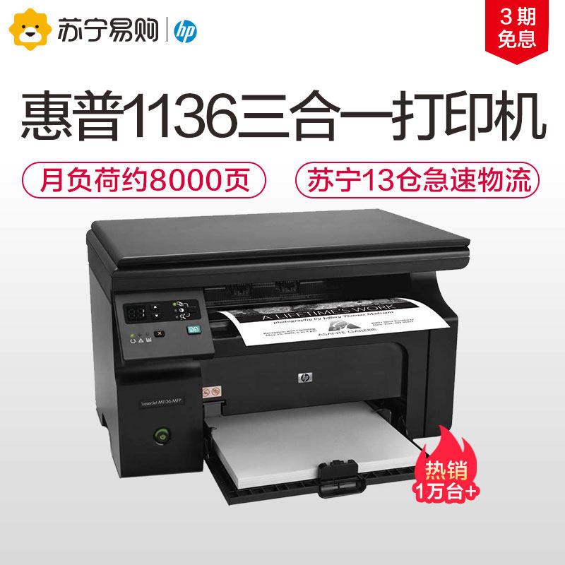 HP/惠普M1136黑白激光多功能打印机一体机家用办公扫描打印一体机