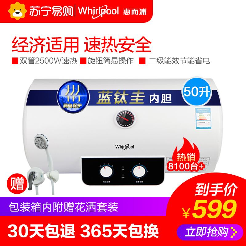 惠而浦50升电热水器ESH-50MK洗澡家用储水式速热节能