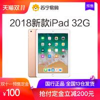 【Оплатите скидку в 200 купонов, а затем уменьшите 100】2018 новая коллекция Apple / Apple 9,7-дюймовый iPad панель Компьютер wifi 32G версия