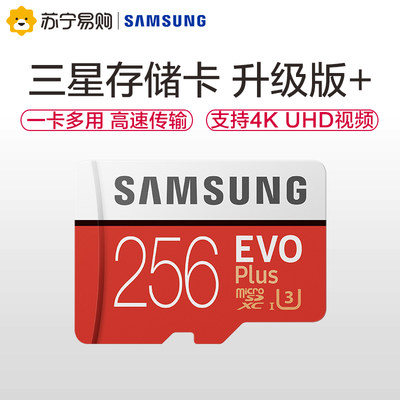 Samsung 256g memory card microSD memory card tf card driving recorder card switch surveillance camera