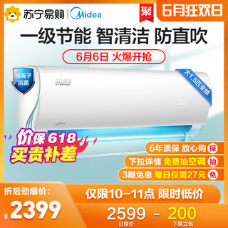 Price protection 618 / the United States of the big 1, 5 variable frequency anti-direct blowing mute energy-saving first-level hang-up WXD air-conditioning flagship store