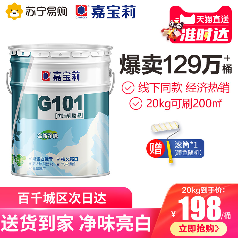 Carrie G101 clean latex paint indoor home paint interior wall white color water-based paint wall refresh