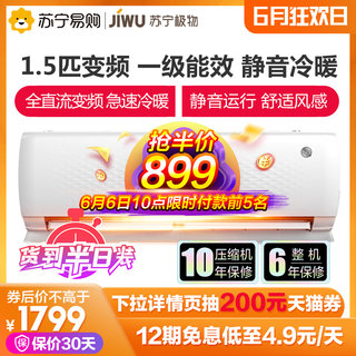 Suning Jiwu small BIU large 1.5-hp variable frequency primary intelligent hanging air conditioner kfr-35gw / bua1w