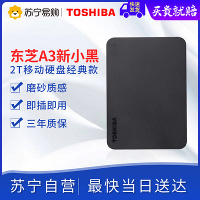 Toshiba mobile hard drive new black A3 2TB USB3.0 2.5 inches compatible with Mac matte business black