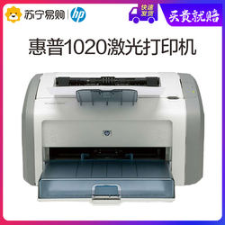 HP / HP monochrome laser printer 1020Plus mini homework students A4 small business office
