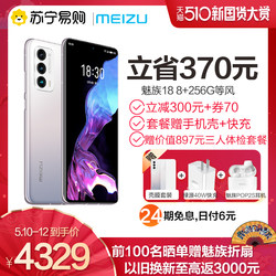 Meizu Meizu 18 Xiaolong 888 anti-shake 5G mobile phone 2K screen small screen full of blood flagship zero advertising