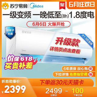 The first-class out-of-stock king / Midea's air conditioner is 1.5 horses, the first-level inverter cooling and heating mute wall hanging machine MHA flagship store
