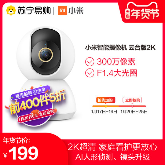 Xiaomi Smart Camera Taukai 360 degree panoramic HD Mijia camera home remote mobile phone monitor