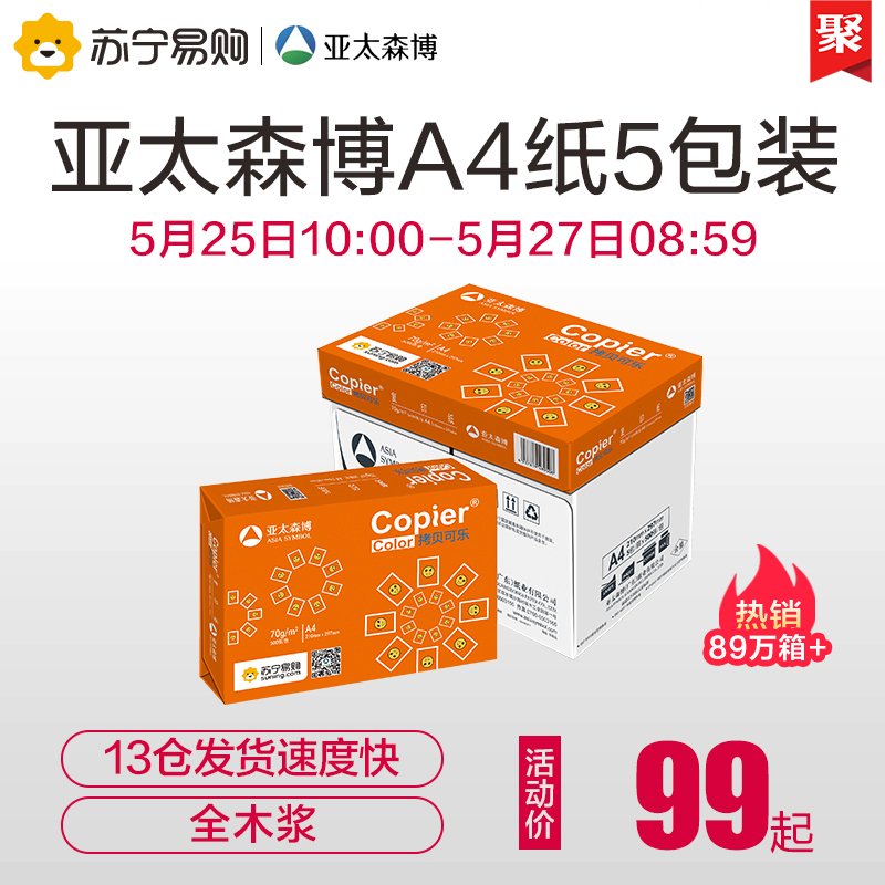 Suning Self-Manufacturing Asia Pacific Senbo Copy Paper 70g/72g/80g A4 FCL Wholesale Print 2500 5 Packets