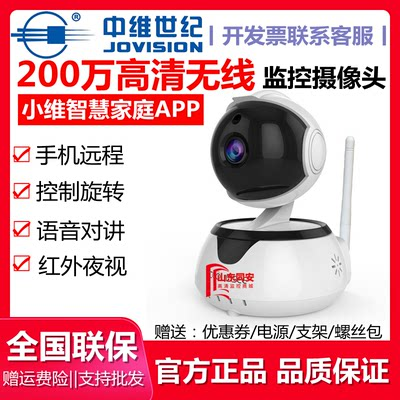 Xiaowei Smart Home Wireless Camera wifi Remote Phone Zhongwei Century Home HD Surveillance Camera