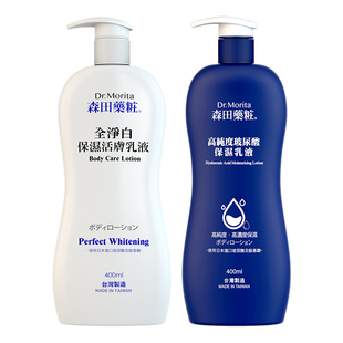 [Morita] 2 bottles of moisturizing and moisturizing body milk