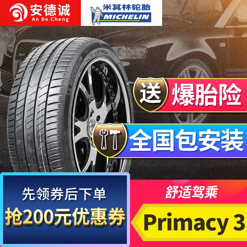 Michelin nhập khẩu 225 / 50R17 PRIMACY 3 94W Mercedes-Benz C200 nguyên bản được trang bị lốp chính hãng MOE chống cháy nổ - Lốp xe