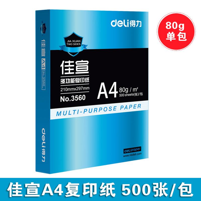 Дели Цзясюань 80г один пакет (Плюс покупка приоритета доставки)