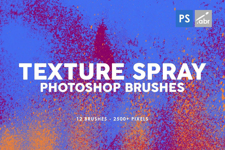 12个纹理喷涂Photoshop笔刷设计素材模板