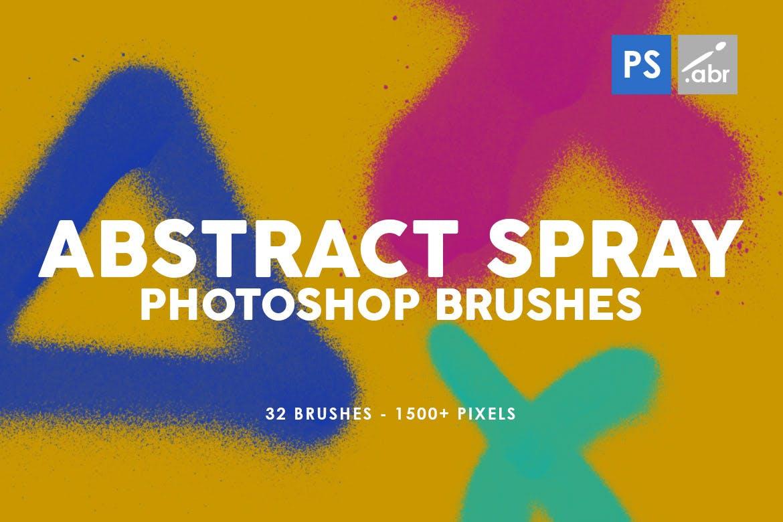 32个时尚抽象喷涂Photoshop笔刷设计素材模板