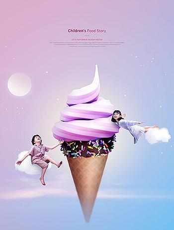 梦幻冰淇淋儿童主题海报模板[PSD]