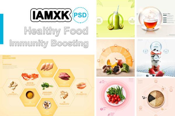 增强免疫力健康食品宣传海报设计模板集