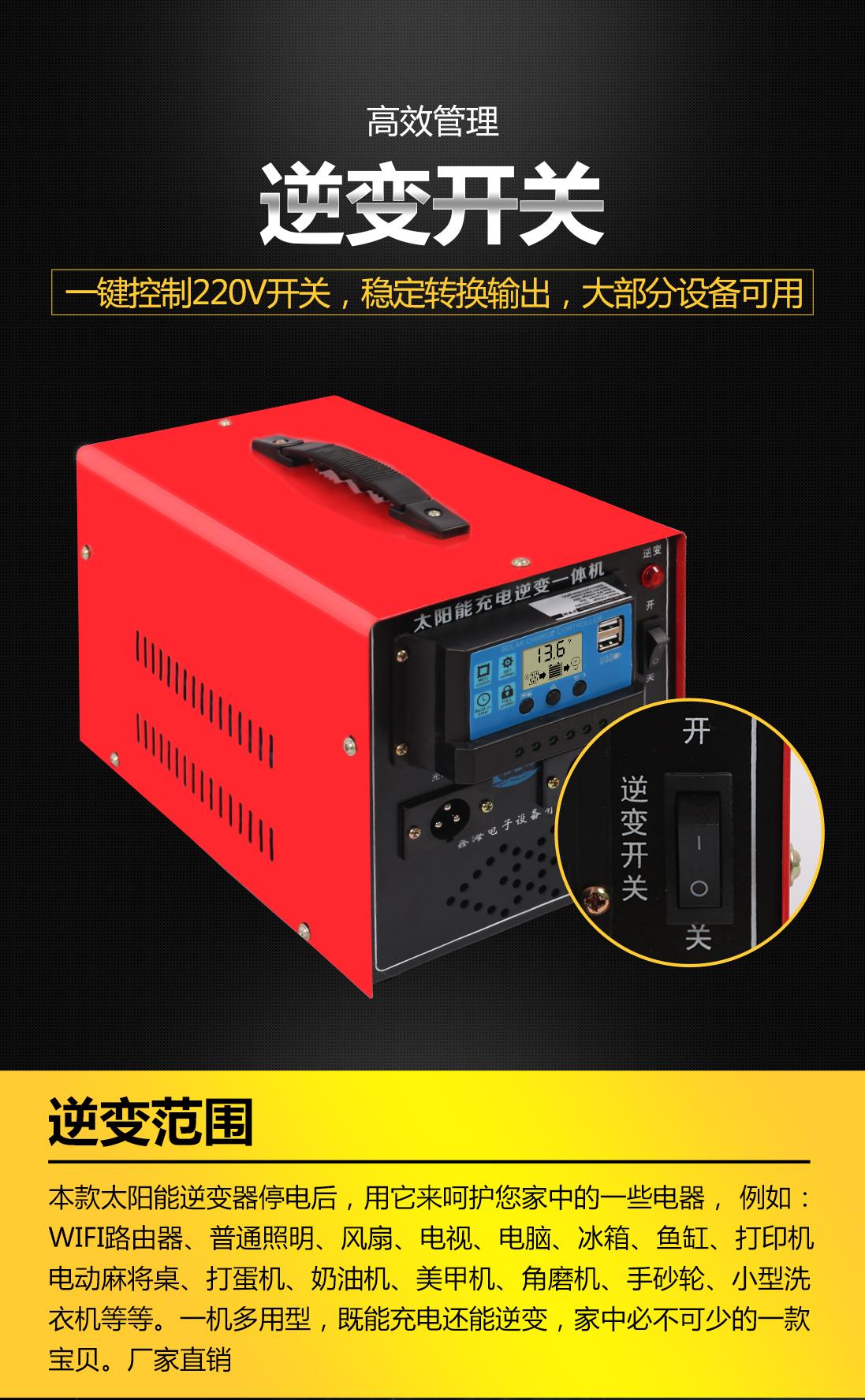 太�能逆�器蓄�池充�逆�一�w�C12V24V自�愚D�Q220V�D�Q器家用 - 海�C�W-海�C人