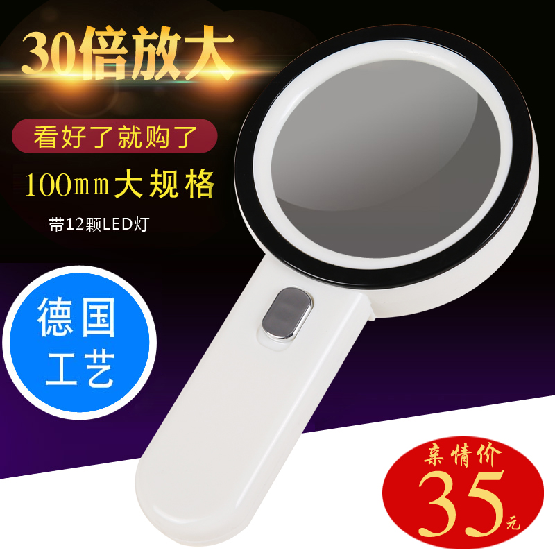 High-definition with LED lights 30 times high maintenance antique jewelry  identification handheld magnifying glass elderly reading children