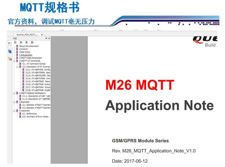 STM32 development board M26 GSM GPRS communication wireless module SMS  phone DTU data MQTT protocol
