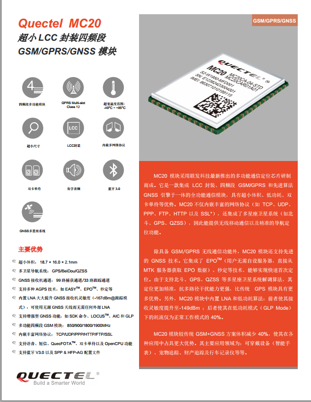 QuecteL move far MC20 MC20E GSM GPRS GPS Beidou dual-mode module for SIM868  808