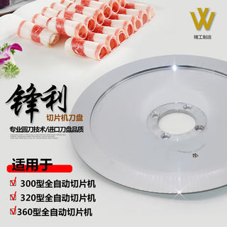 Shipping general 300 320 automatic slicer round knife frozen meat fresh meat roll machine special blade imported from Germany
