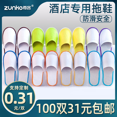 Disposable slippers hotel special thick non-slip home hospitality hotel customization