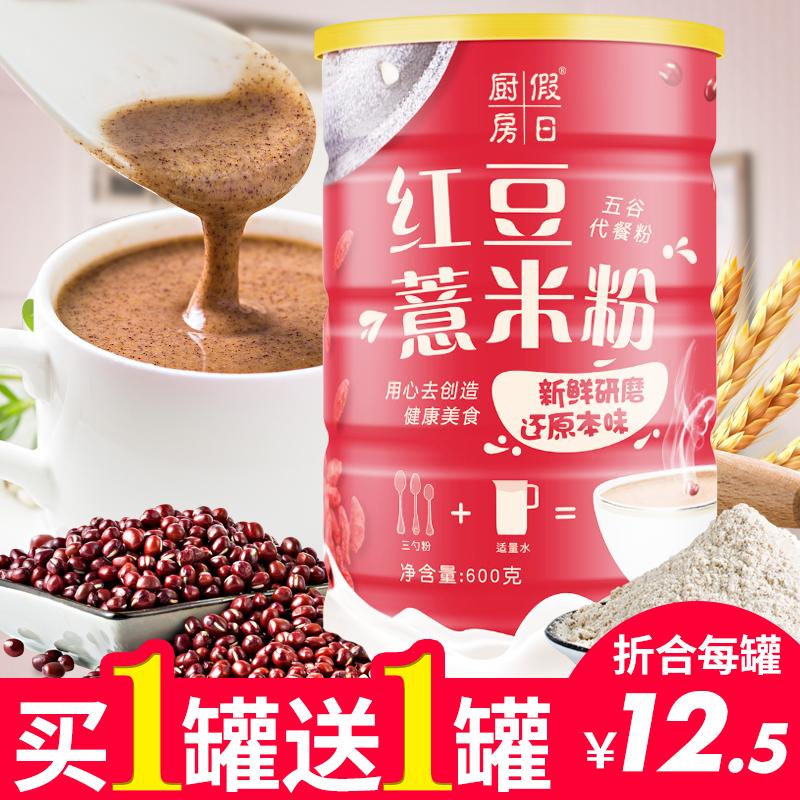 红豆薏米粉薏仁粉1200g2罐冲饮五谷杂粮即食营养早餐食品代餐粉粥