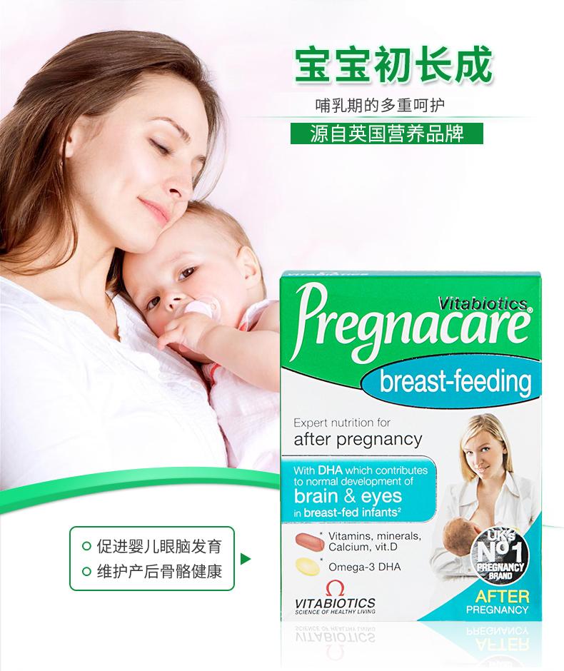 麦德龙 英国进口 pregnacare孕妇哺乳期母乳维生素DHA钙铁锌2盒 产品系列 第2张