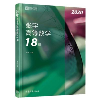 张宇18讲2020张宇 宇哥十八讲